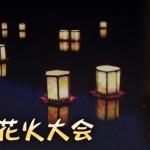 鳴瀬流灯花火大会の日程・穴場情報まとめ【2016宮城の花火大会】