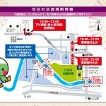 泉区民ふるさとまつりの日程・穴場まとめ【2016宮城の花火大会】