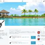 Twitterで他人のヘッダー画像をダウンロード保存する方法!