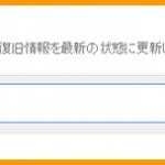 Googleのアカウント保護のヒントの消し方!検索通知の更新はした方がいい?