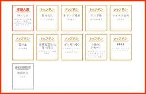2016流行語大賞